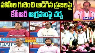 Debate on KCR Angry on Public for Questioning on Promises | Telangana Elections