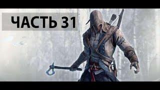 Assassins Creed 3 Remastered:Частина 31 — Щось стороннє