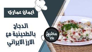 الدجاج بالطحينية مع الارز الايراني - ايمان عماري