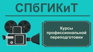 СПбГИКиТ: курсы профессиональной переподготовки