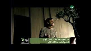AbdulMajeedAbdullah Alhob Aljadied عبد المجيد عبد الله - الحب الجديد