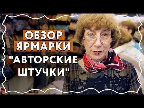 Секреты рукоделия Татьяны Лозовской
