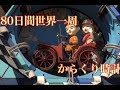 北与野駅「からくりモニュメント」 の動画、YouTube動画。