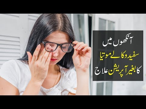 aankhon mein kala motia ka ilaj dr muhammad sharafat ali health tips 2019 | Home Remedy
