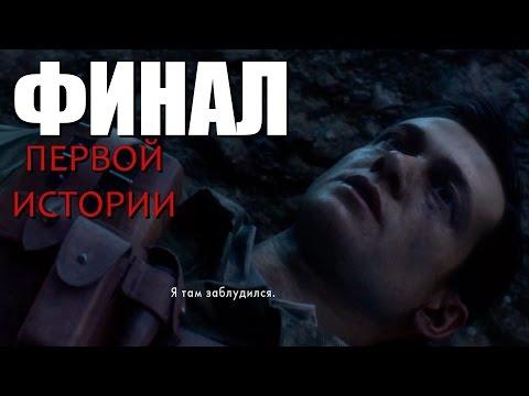 Battlefield 1 Прохождение на русском #4 ► ФИНАЛ Первой Истории