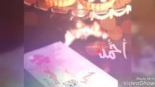 اغنيه تجنن بأسم احمد 😍