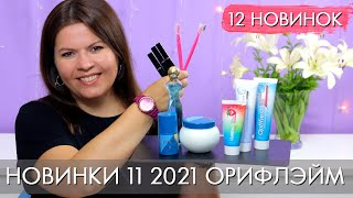 НОВИНКИ КАТАЛОГА 11 Орифлэйм Oriflame Ольга Полякова