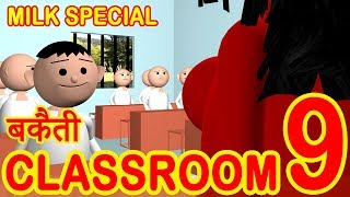 BAKAITI IN CLASSROOM- PART 9__MSG Toon's Funny Short Animated Video