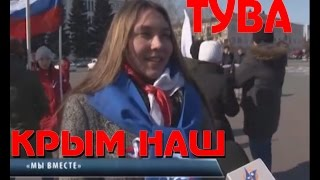 НОВЫЙ ВЕК НОВОСТИ ТУВЫ Крым Россия Тува 20 03 2017