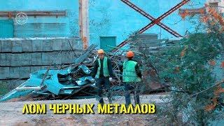 видео Прием металлолома в Химках от 1 тонны