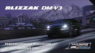 Шины Bridgestone Blizzak DM V3 Революционные нанотехнологичные нешипованные шины