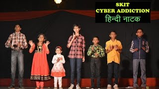 SKIT - CYBER ADDICTION directed by Mrs. M.Nishal