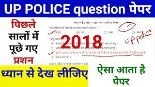 UP Police Constable Written Exam 2018 Model Paper | ऐसा आता है भर्ती में पेपर |