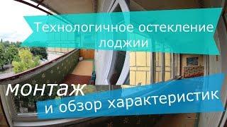 Технологичный монтаж и обзор после установки окна на лоджии