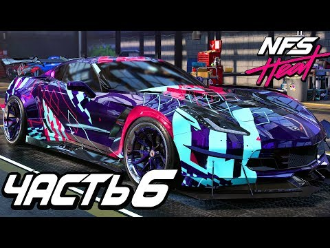 Прохождение Need For Speed: Heat — Часть 6: ГОРЯЧАЯ CHEVROLET CORVETTE GRAND SPORT K.S