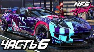 Прохождение Need For Speed Heat — Часть 6 ГОРЯЧАЯ Chevrolet Corvette Grand Sport K.s