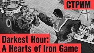 Русско-японская война 1904-1905 г.г. в Darkest Hour: A Hearts of Iron Game