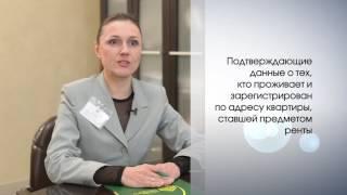 видео Как правильно составить договор ренты