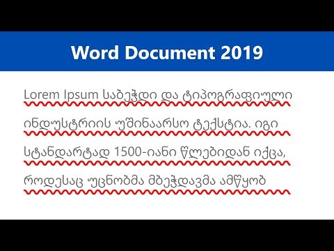 How to Remove Red Wavy Underlines in Word Document 2019