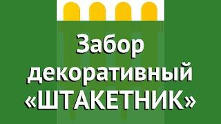 Забор декоративный «ШТАКЕТНИК» (Grinda) обзор 422209-Y бренд Grinda производитель Grinda (Германия)