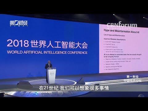 2018 10 13 《经济论坛》人工智能的现状与未来