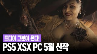 PS4, PS5 / XBO, XSX / PC(스팀) …