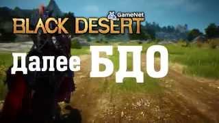 ОБЗОР | ГАЙД | ГЕМПЛЕЙ BLACK DESERT ONLINE | БДО