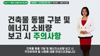 ▷ 1장 - 에너지 소비량 보고 및 공개