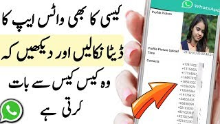 How To Check Complete Data Of Any Whatsapp Number 2019 | That Blow Your Mind
