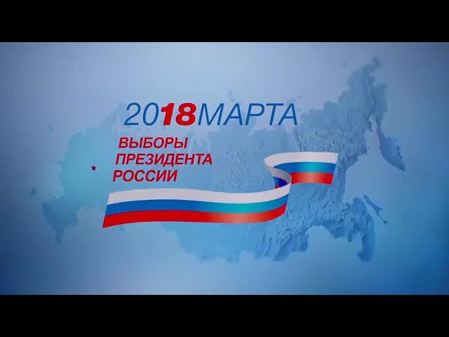 Выборы Президента России – 18 марта. Важен каждый голос!