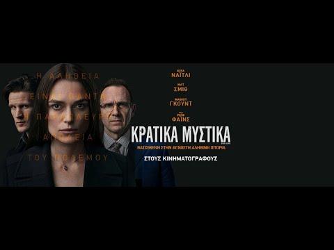 ΚΡΑΤΙΚΑ ΜΥΣΤΙΚΑ (Official Secrets) - Trailer (greek subs)