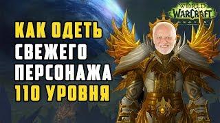 ГАЙД 7.3.2 | Как одеть персонажа 110 уровня БЫСТРО (920+) | World of Warcraft: Legion