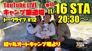 キャンプ飯道場 トークライブ #11 経ヶ丸オートキャンプ場