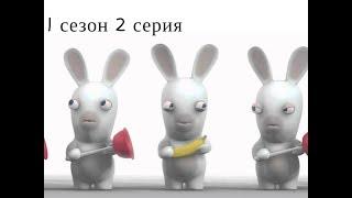 ✓Бешеные кролики: Вторжение (Rabbids Invasion) 1 сезон 2 серия✓