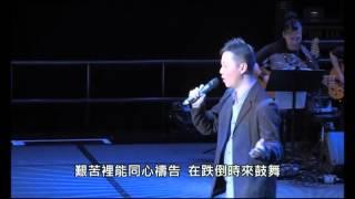 【共享詩歌感恩祭2011】愛與被愛 - 劉文良Gary Lau