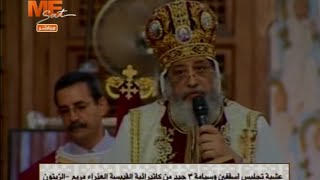 بالفيديو  البابا تواضروس يعلن تحويل كنيسة العذراء بالزيتون لمقر بابوي
