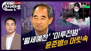 돌직구쇼 라이브 방송 '2사 만루'┃'월세예찬' '미투전범' 윤준병의 머릿속 (2020년 8월 3일)
