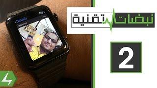 نبضات تقنية #2: هل ساعة أبل تستحق الإقتناء و إفتتاح متجر دبي المجنون