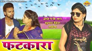 Haryanvi New Song || Fatkara || Manjeet Rangi || Sapna || Haryanvi Song 2019