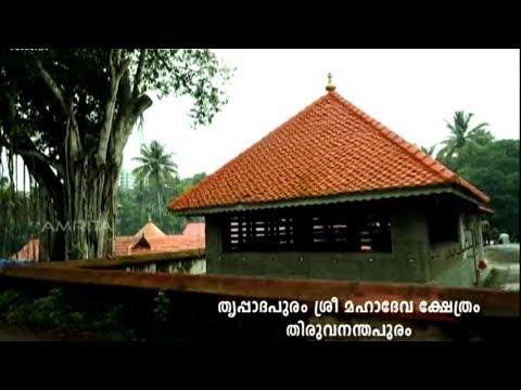 Thrippadapuram Mahadeva Temple | Udayamritham | 18th Sep 2017 | Amrita TV
