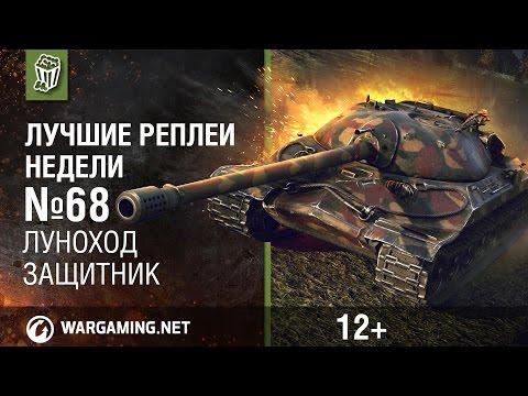 Лучшие Реплеи Недели с Кириллом Орешкиным 68 World of Tanks