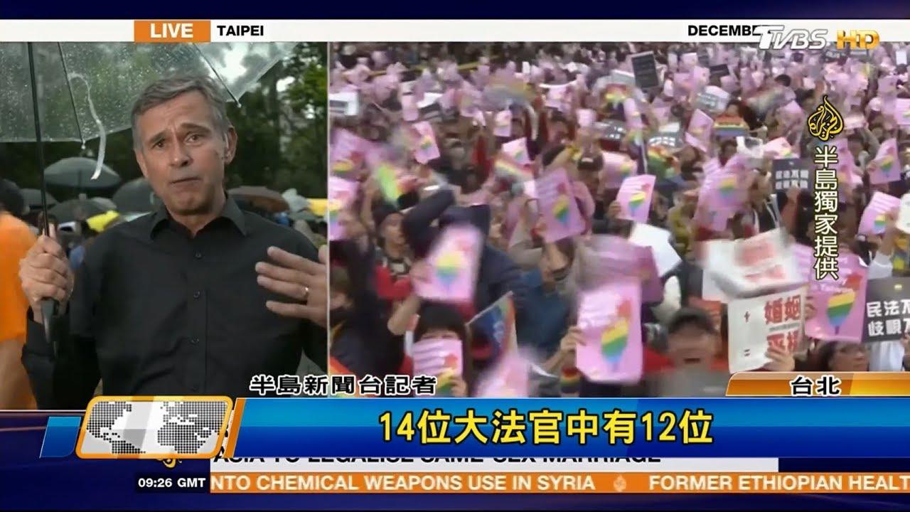 禁止同性婚姻「違憲」 外媒報導:亞洲第一 全球進行式 20170527 (1/4)