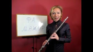 Урок 20, флейта.  Гамма фа мажор.