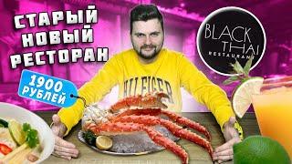 НОВЫЙ ресторан: Краб по-тайски за 1900 рублей, ТОПОВЫЙ десерт + ПОДАРОК / Обзор Black Thai
