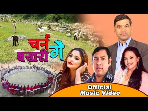 New Nepali Lok Deuda Song 2073/ 2017  | Charna Bakhari gai |  by Tika Pun & Dhwaj Mahara