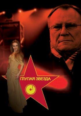 Глупая Звезда. Фильм. StarMedia. Мелодрама. 2007