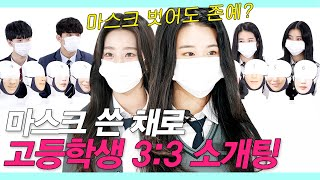 Unbelievable 3:3 Blind Date with High School Students Wearing Masks #MaskDate #NEWLookGating29