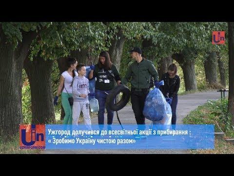 Ужгород долучився до всесвітньої акції з прибирання : « Зробимо Україну чистою разом»