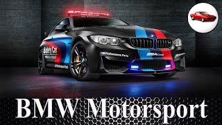 BMW Motorsport - как становятся легендами