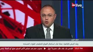 وفد الجيش الليبي بالقاهرة: عملنا على استكمال الهيكل التنظيمي للقوات المسلحة